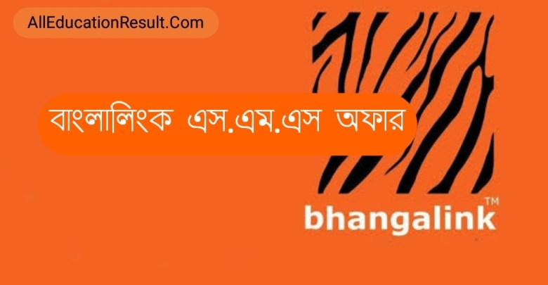Banglalink SMS Pack—Dial These Codes To Buy Banglalink SMS Package
